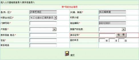 流动人口信息管理系统