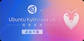 Ubuntu Kylin 取名优麒麟操作系统