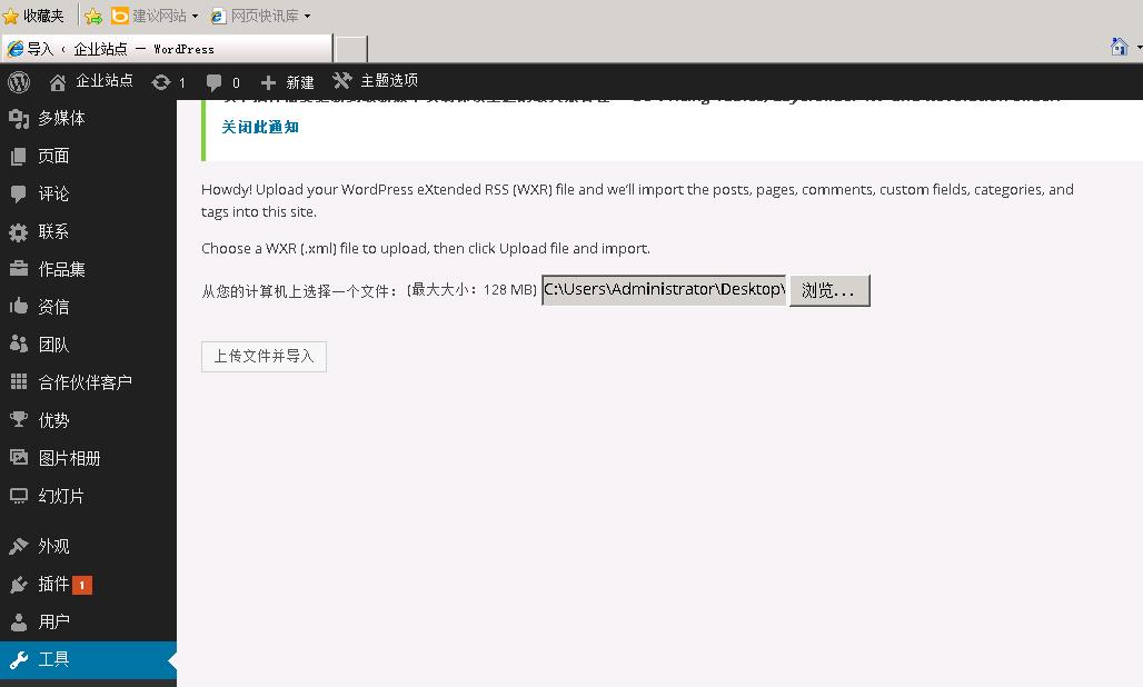 331 wordpress The7 神主题使用教程之安装(一)