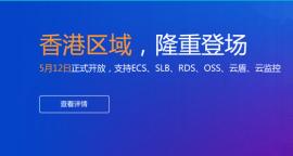 阿里云计算开放香港数据中心-进军全球云计算市场