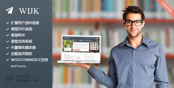 5 WIJK 在线教学/课程出售 WordPress中文主题  wordpress模板