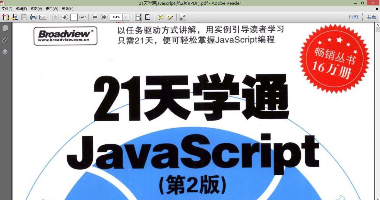 331 内部开发资源分享 javascript+Android+php
