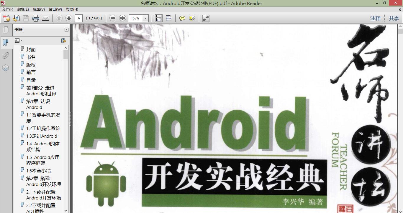 45 内部开发资源分享 javascript+Android+php