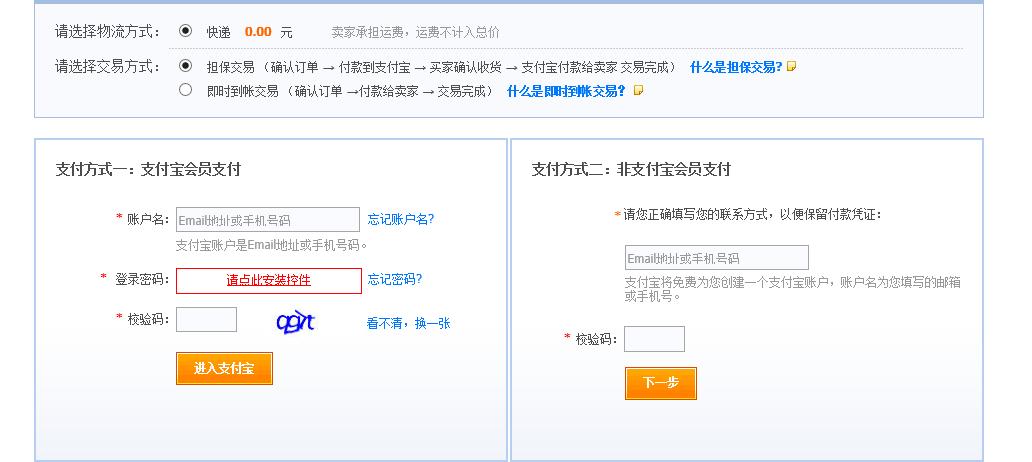 10 本站声明  基于WooCommerce之购物流程说明