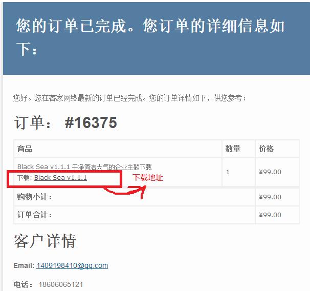 111 本站声明  基于WooCommerce之购物流程说明