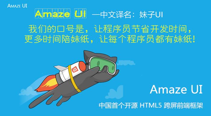51 HTML5 跨屏前端框架 Amaze UI  前端框架