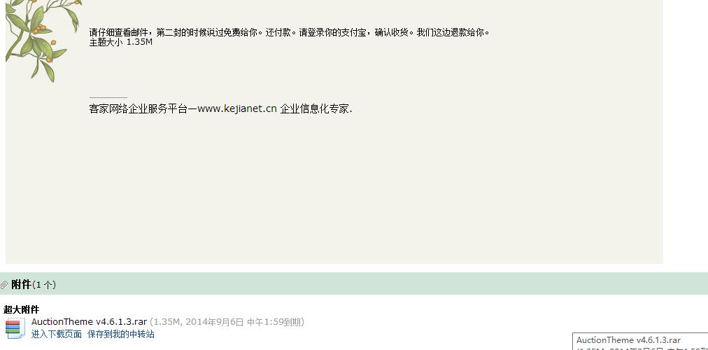 82 本站声明  基于WooCommerce之购物流程说明