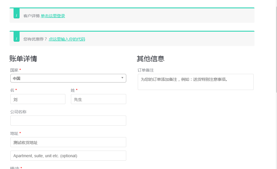 9 本站声明  基于WooCommerce之购物流程说明
