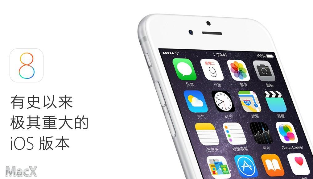 24062520 YxJ5 iOS 8.0.1 将修复电话、键盘、Safari 视频播放等错误