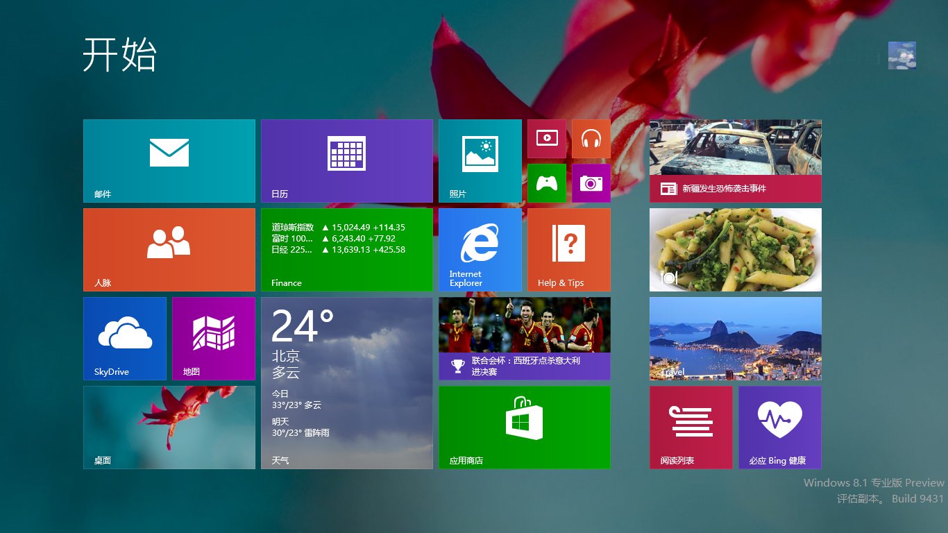 34  Windows 8.1 August Update下载地址