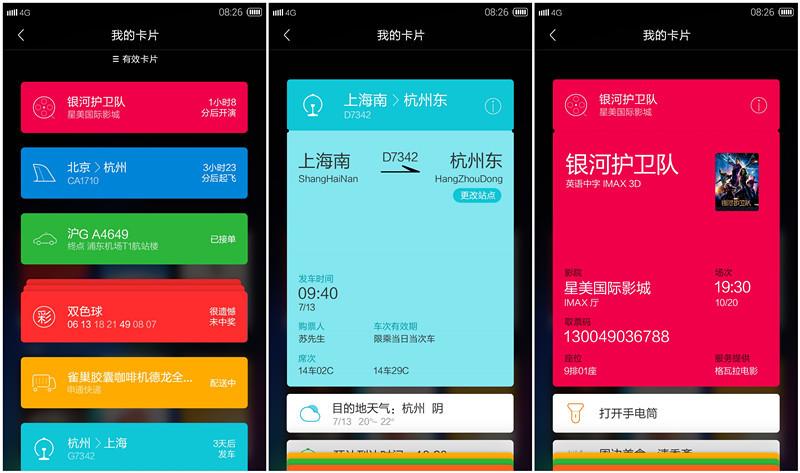 113 阿里发布 YunOS 3.0  YunOS 3.0下载