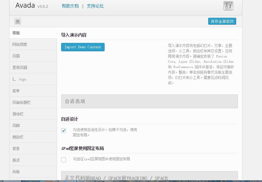 128 Avada v3.6.2深度汉化版使用教程 Avada v3.6.2下载地址