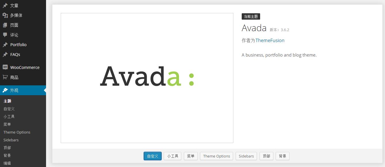 28 Avada v3.6.2深度汉化版使用教程 Avada v3.6.2下载地址