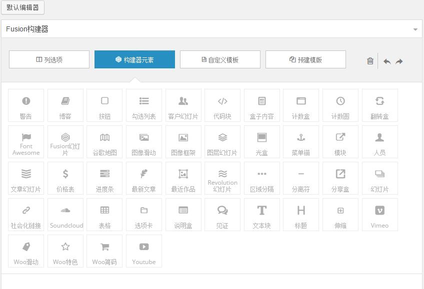313 Avada v3.6.2深度汉化版使用教程 Avada v3.6.2下载地址