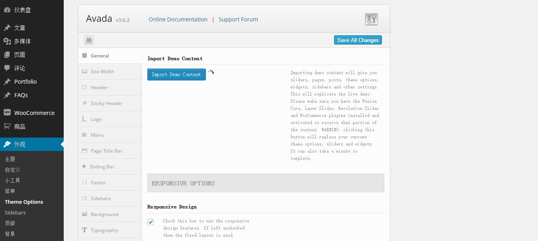 39 Avada v3.6.2深度汉化版使用教程 Avada v3.6.2下载地址