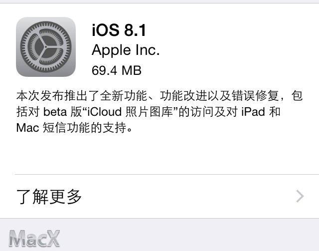 46 iOS 8.1 发布  iOS 8.1下载地址