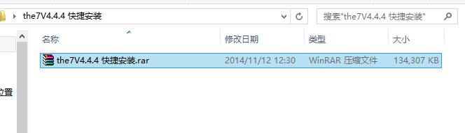 111 the7 V4.4.5 深度汉化 便捷安装版下载 安装教程