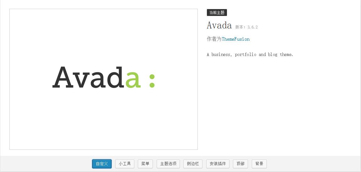 120 Avada v3.6.2深度汉化  快捷安装版avada v3.6.2使用教程