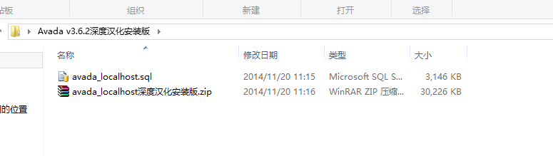 122 Avada v3.6.2深度汉化  快捷安装版avada v3.6.2使用教程