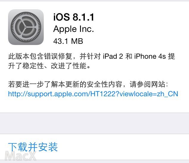 211 iOS 8.1.1 发布  iOS 8.1.1下载
