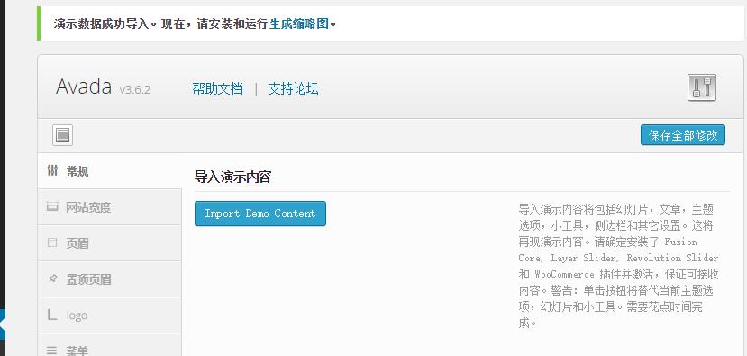 223 Avada v3.6.2深度汉化  快捷安装版avada v3.6.2使用教程