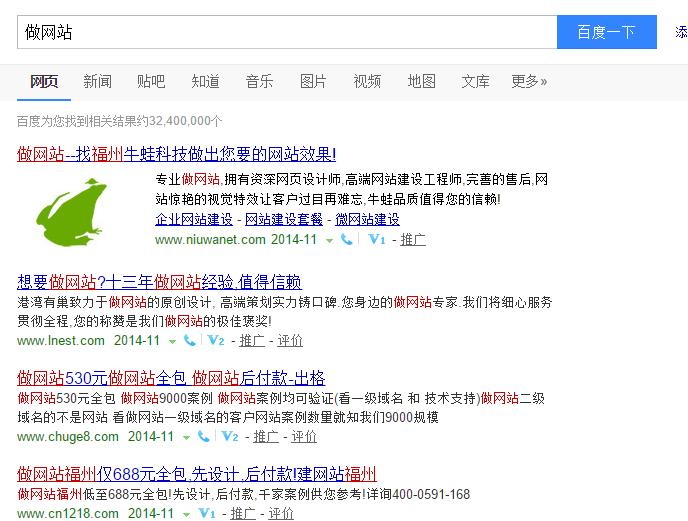 312 福州做网站  做网站哪家公司好 做网站步骤