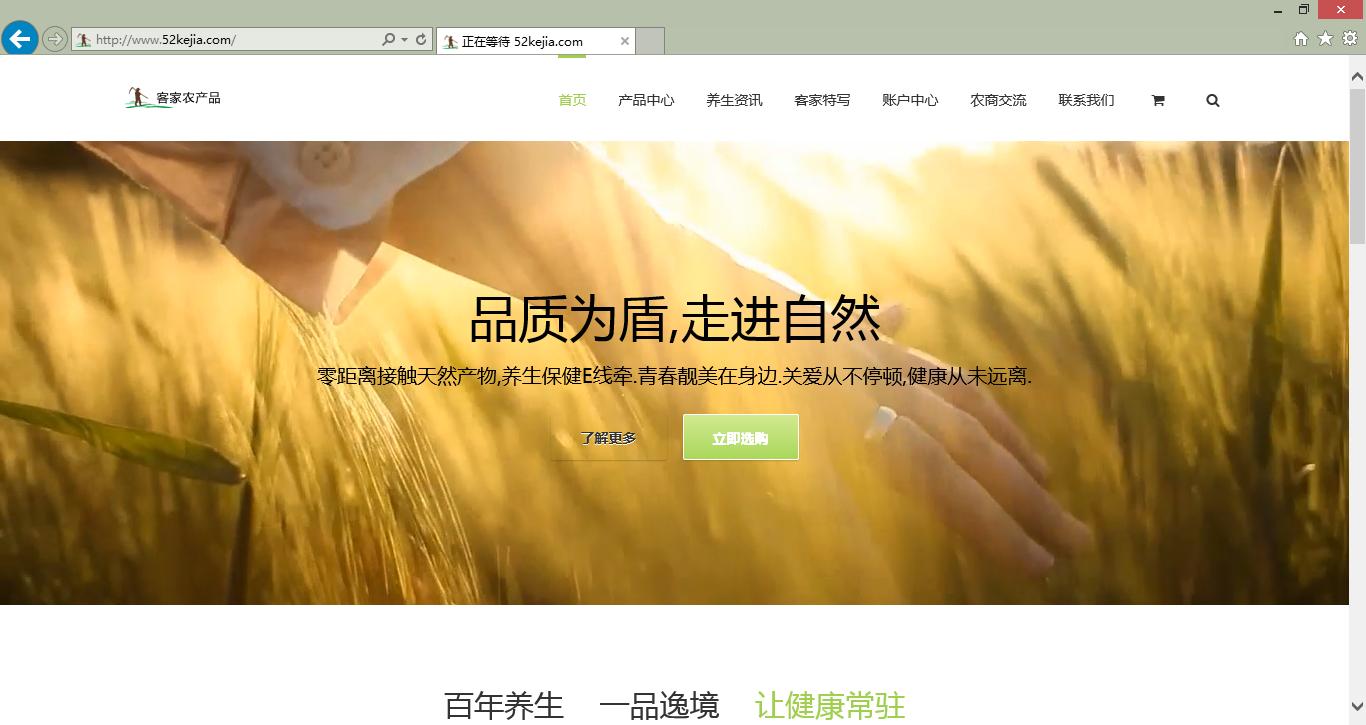 52kejia1 客家农产品直销平台