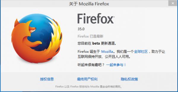 111 Firefox 35.0 Beta 1 发布下载,开发版同期更新