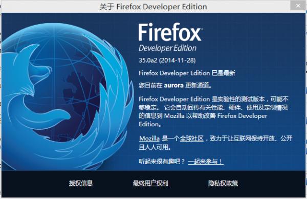 12 Firefox 35.0 Beta 1 发布下载,开发版同期更新