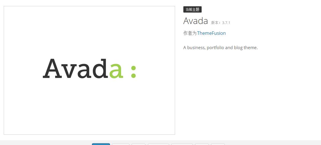 218 Avada v3.7.1 深度汉化版本与Avada v3.6.2 版本对比