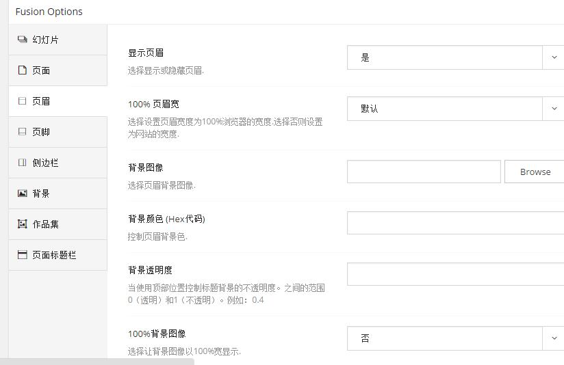315 Avada v3.7.1 深度汉化版本与Avada v3.6.2 版本对比
