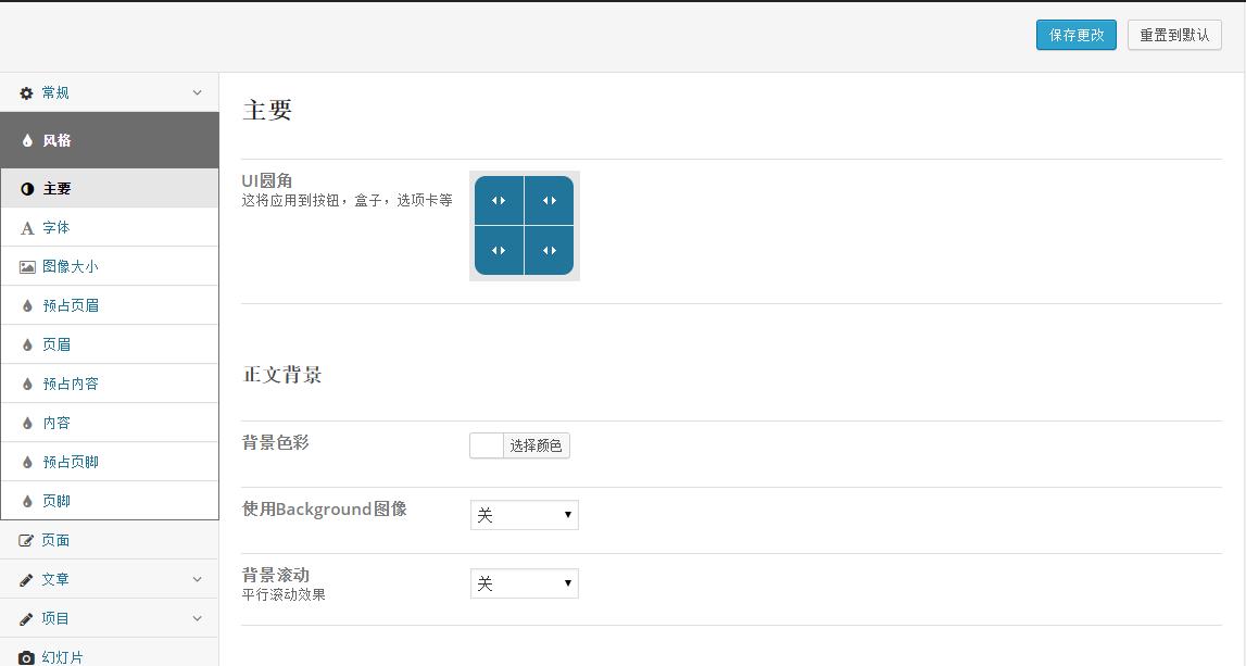 326 3Clicks v3.5.2 汉化 大气企业模板