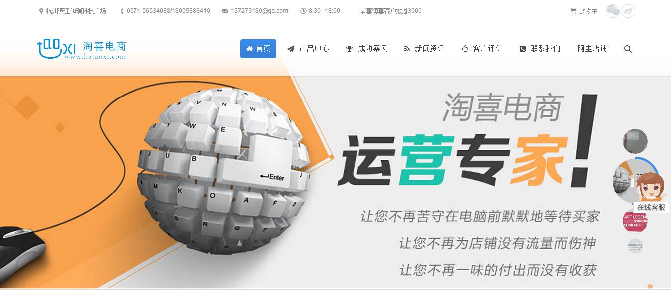 413 杭州淘喜电子商务有限公司