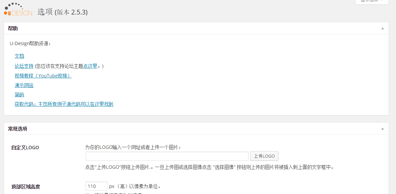 46 uDesign v2.5.3深度汉化更新发布  uDesign v2.5.3汉化下载