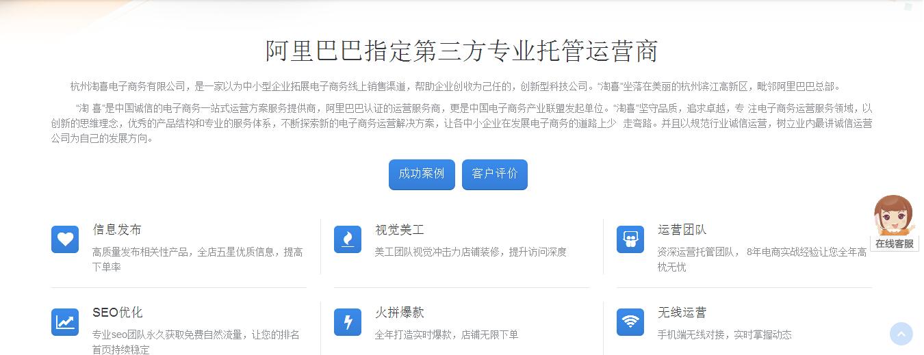 511 杭州淘喜电子商务有限公司