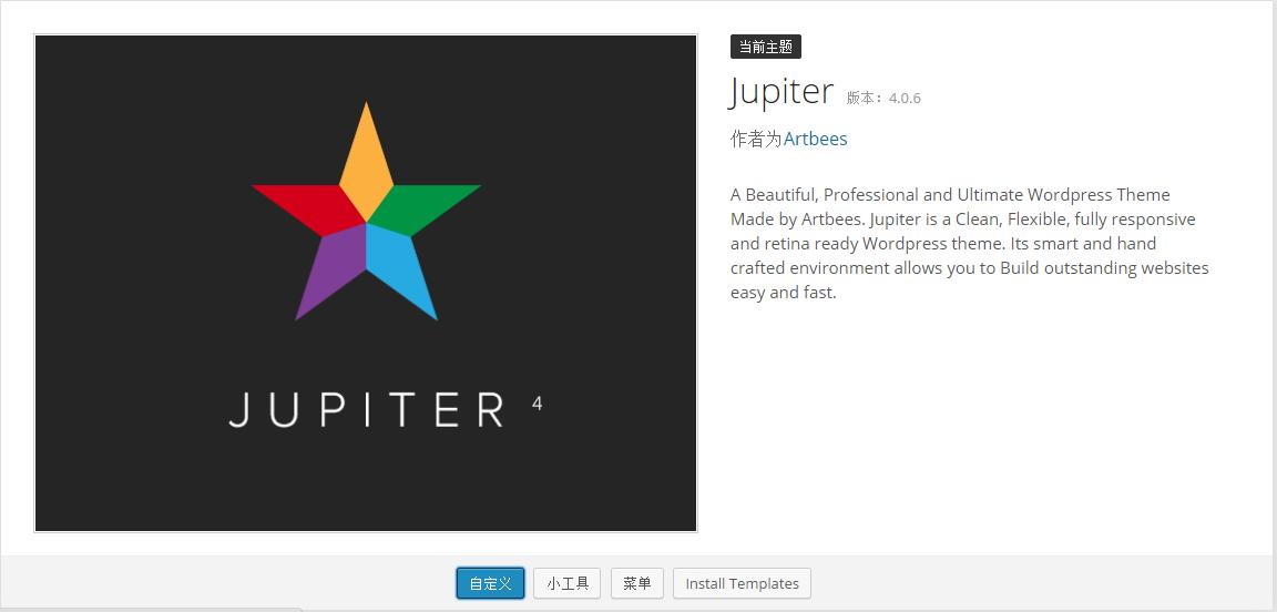 512 Jupiter v4.0.6 一款彪悍的企业类模板