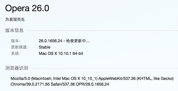 87 Opera 26 正式版发布  Opera 26下载地址