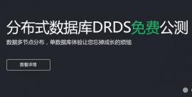 阿里的分布式关系型数据库服务DRDS正式公测 2