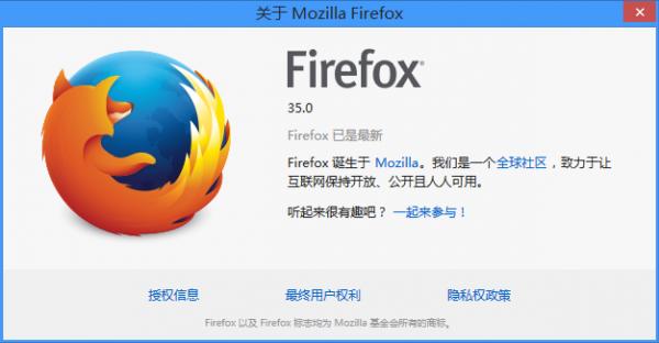 08065946 JOJb Mozilla Firefox 35.0 RC1 发布  Firefox 35.0 RC1下载