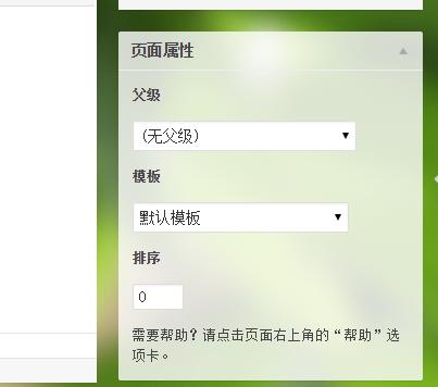 081 解决WordPress在新建页面无法选择主题页面模板