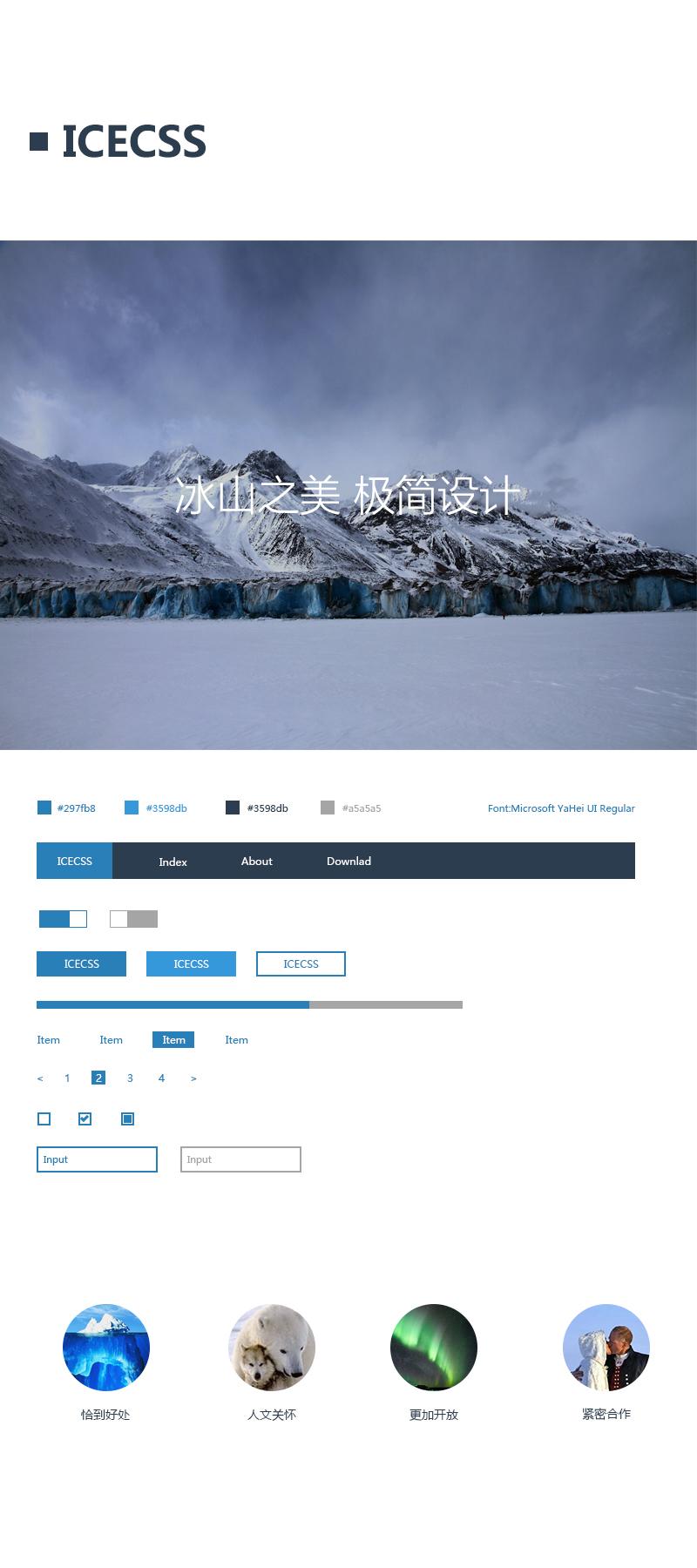 122 极简的 CSS 框架 ICECSS 发布 0.8 版本