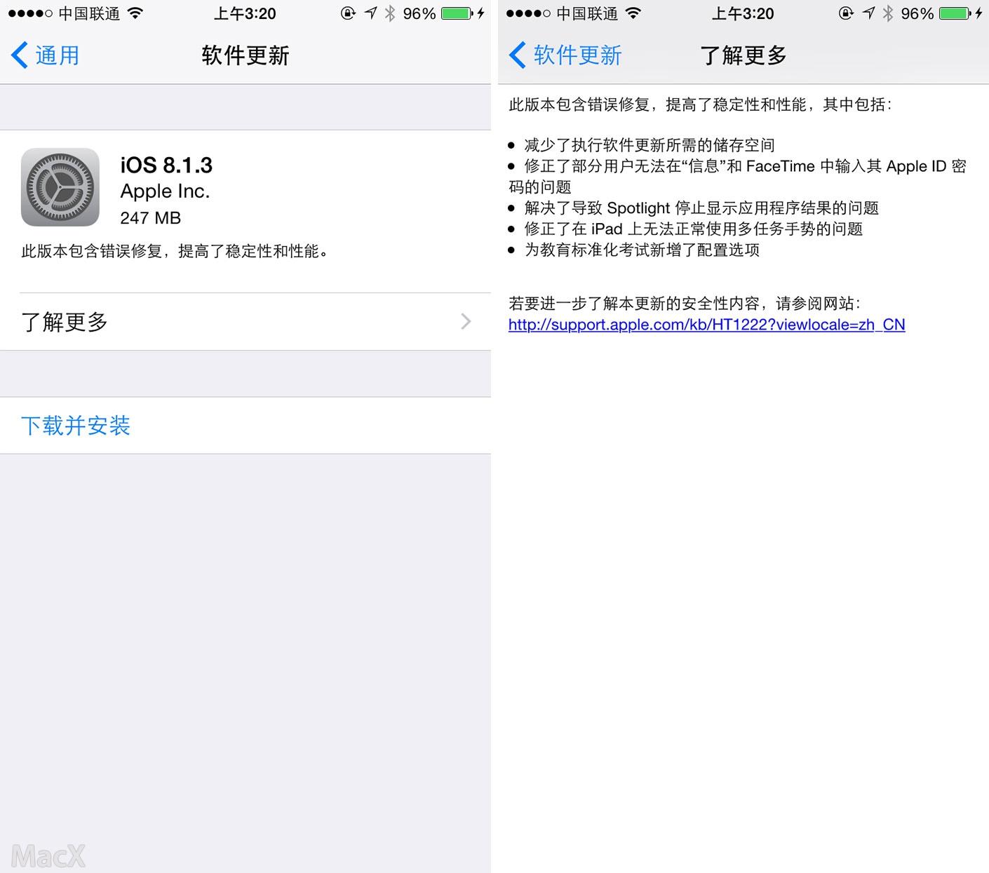 215 iOS 8.1.3发布 减少软件更新所需储存空间