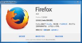 Mozilla Firefox 36.0 Beta 5 发布