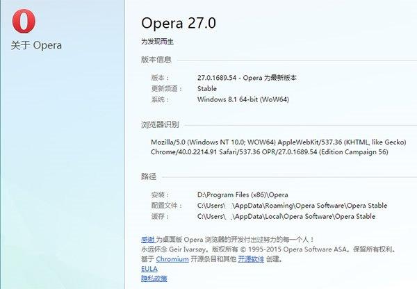 38 Opera 27 版正式发布 多标签统一管理