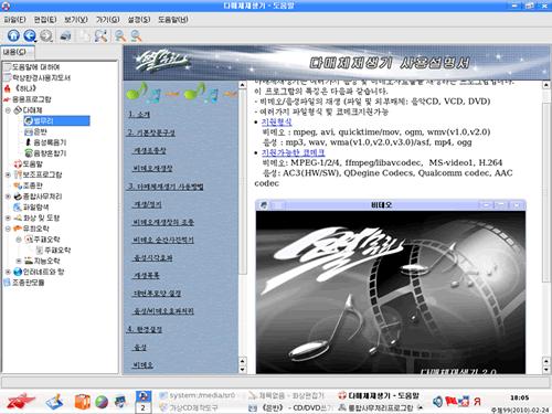 41 Red Star OS 3.0发布 朝鲜开发的 Linux 系统