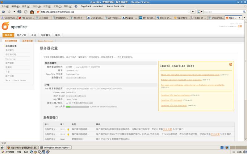 59 Openfire 3.10.0 Beta 发布 即时消息传输平台