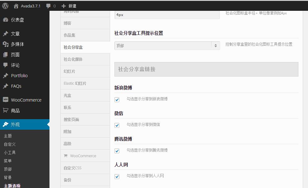 81 Avada v3.7.3 深度汉化企业类排名第一的强悍主题