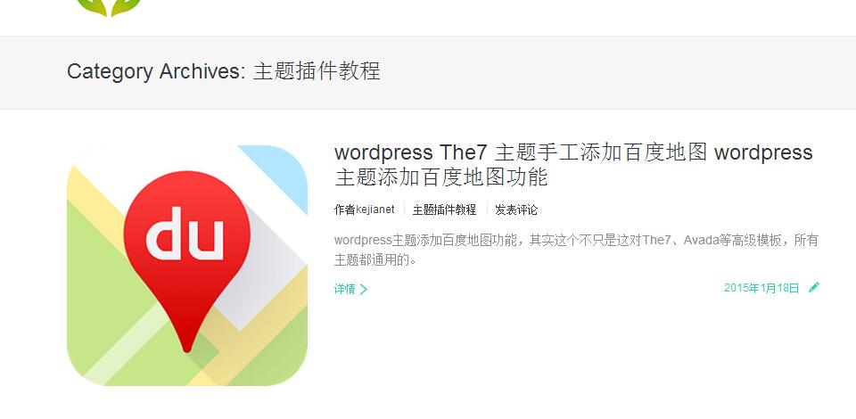 911 Wordpress The7 v4.4.6汉化线上稳定优化部署版本