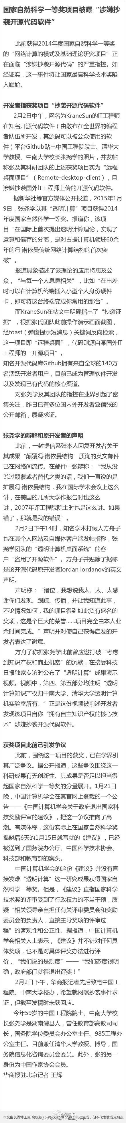 2 工程院院士张尧学被曝涉嫌抄袭开源软件