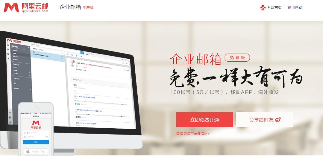 06 免费虚拟主机申请地址 万网免费企业邮箱